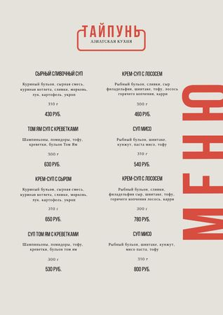 Asian Cuisine dishes Menu – шаблон для дизайна