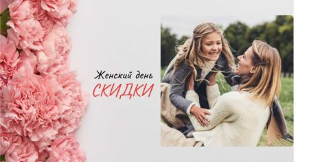 Women's Day Sale with Mother holding Daughter Facebook AD – шаблон для дизайна