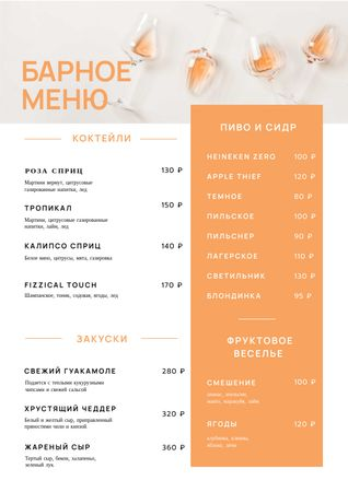 Bar Drinks and Appetizers Menu – шаблон для дизайна