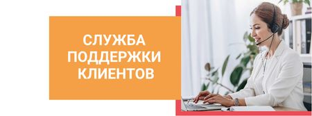 Customers Support Assistant working on Laptop Facebook cover – шаблон для дизайна