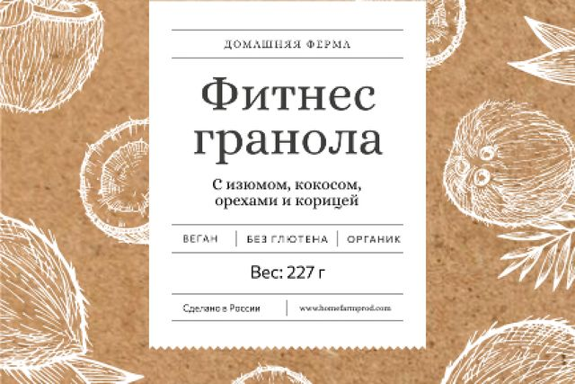 Granola packaging with coconuts in brown Label – шаблон для дизайна