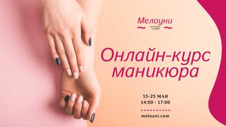 Nail Art Online Course Ad with Tender Female Hands FB event cover – шаблон для дизайна