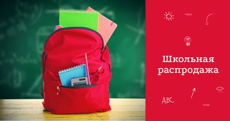 Back to School Sale with Backpack in Classroom Facebook AD – шаблон для дизайна