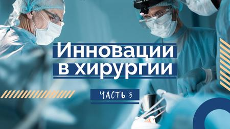 Surgery Innovations Doctors Working in Masks Youtube Thumbnail – шаблон для дизайна
