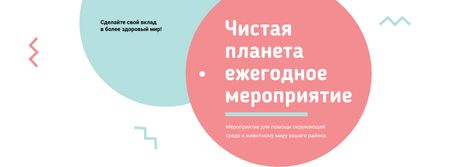 Ecological Event Announcement with Simple Circles Frame Facebook cover – шаблон для дизайна