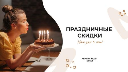 Company Birthday celebration FB event cover – шаблон для дизайна