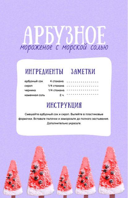dessert Recipe Card – шаблон для дизайна