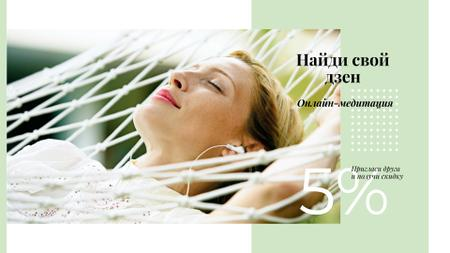 Skincare Ad with Woman Resting in Hammock FB event cover – шаблон для дизайна