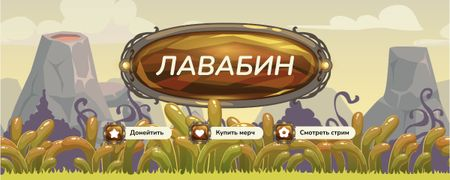 Game Stream on prehistoric landscape Twitch Profile Banner – шаблон для дизайна