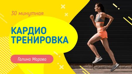 Cardio Workout Guide Woman Running in City Youtube Thumbnail – шаблон для дизайна