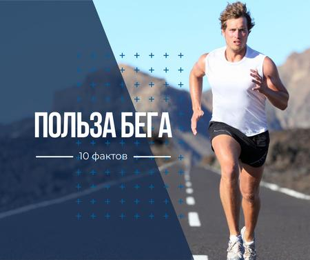 Inspirational quote with Running young man Facebook – шаблон для дизайна
