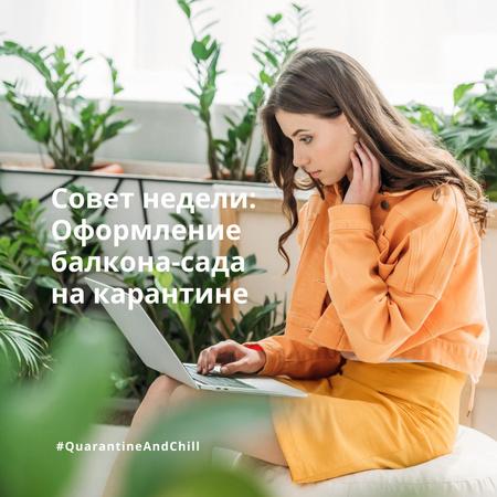 #QuarantineAndChill Woman working with laptop on green balcony Instagram – шаблон для дизайна