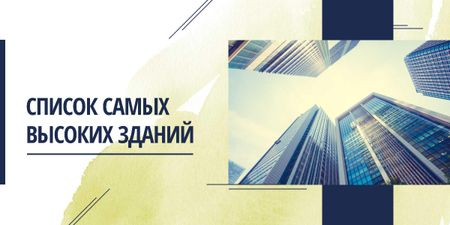 Modern glass buildings Image – шаблон для дизайна