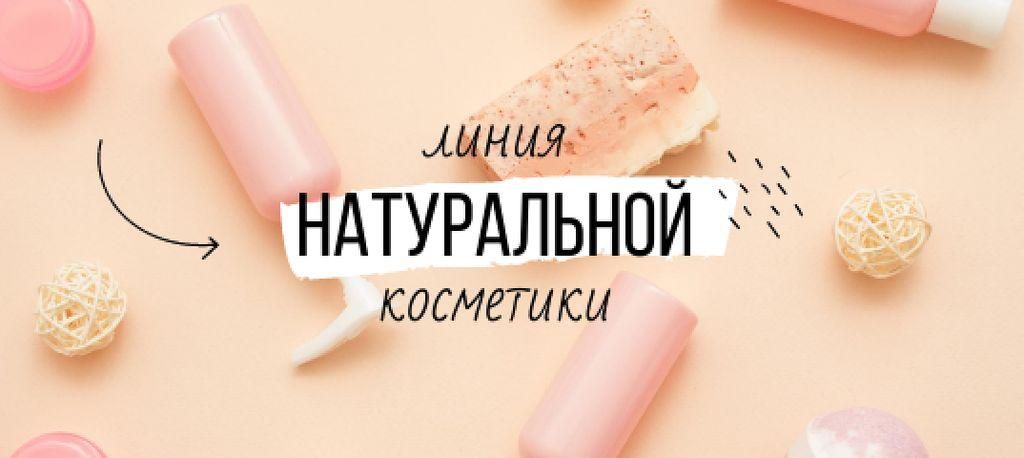 Natural Cosmetics promotion — Создать дизайн