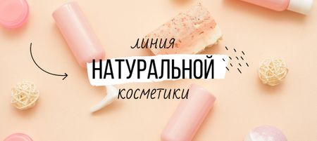 Natural Cosmetics promotion VK Post with Buttonデザインテンプレート