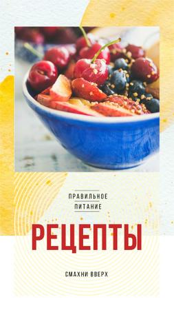 Healthy meal with berries Instagram Story – шаблон для дизайна