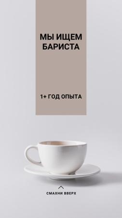 Cup of Coffee in white Instagram Story – шаблон для дизайна