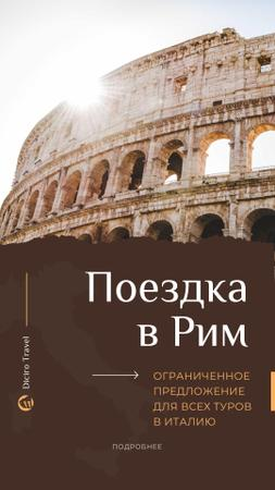 Special Tour Offer to Rome Instagram Story – шаблон для дизайна