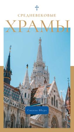 Facade of Medieval Church with Cross Instagram Story – шаблон для дизайна
