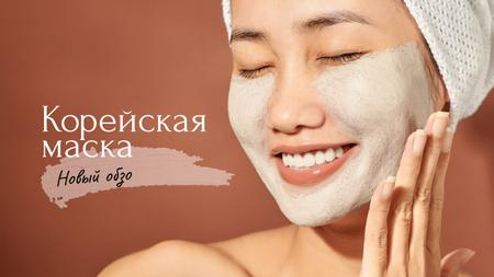 Woman Applying face Mask Youtube Thumbnail – шаблон для дизайна