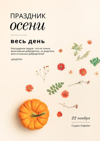 Thanksgiving feast concept Poster – шаблон для дизайна