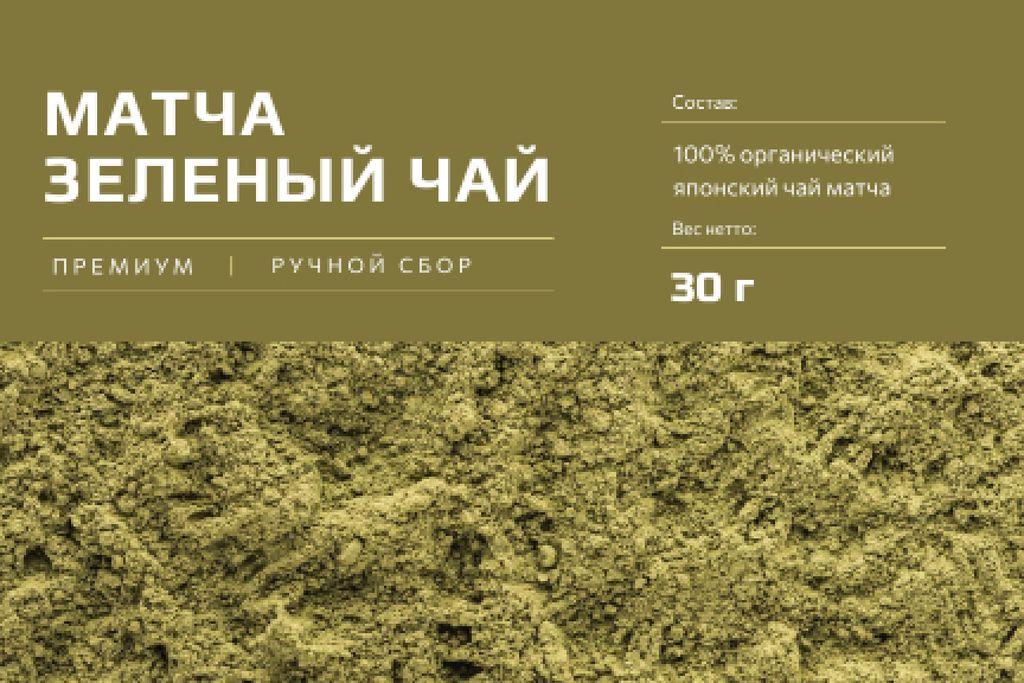 Matcha ad on green Tea powder Label – шаблон для дизайна