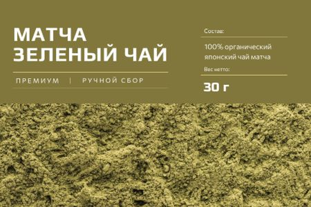 Matcha ad on green Tea powder Label – шаблон для дизайна