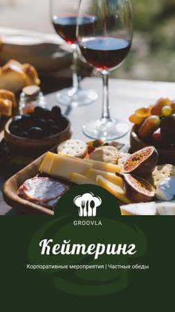 Catering Services Ad Wine and Cheese Plate Instagram Story – шаблон для дизайна
