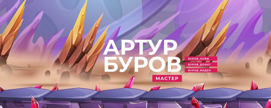 Rocky Desert with Magic Crystals Twitch Profile Banner – шаблон для дизайна