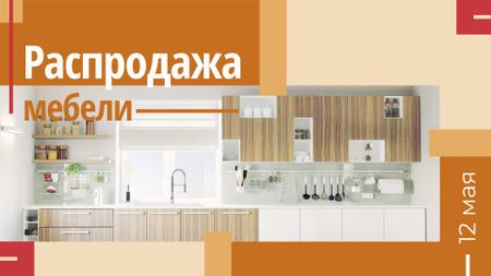 Kitchen Design Studio Ad Modern Home Interior FB event cover – шаблон для дизайна