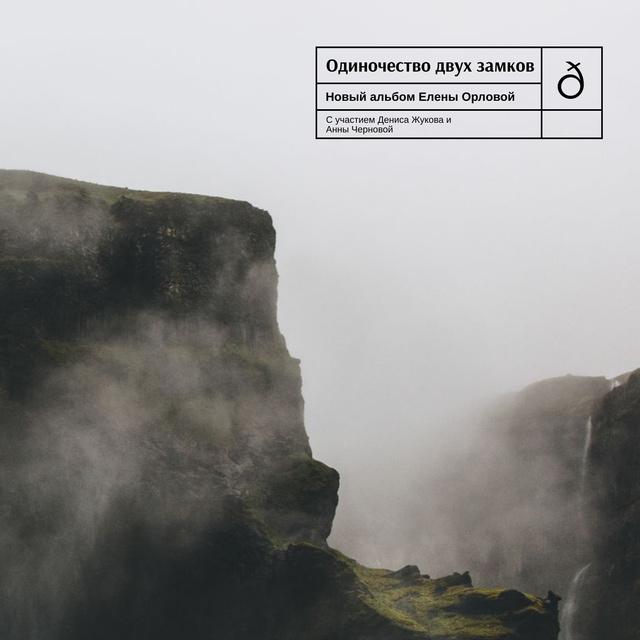 Moddy Foggy nature landscape Album Cover – шаблон для дизайна