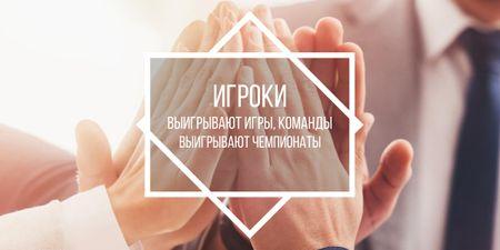 Teamwork Quote People Celebrating Success Image – шаблон для дизайна