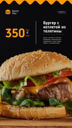 Fast Food Offer with Tasty Burger Instagram Story – шаблон для дизайна
