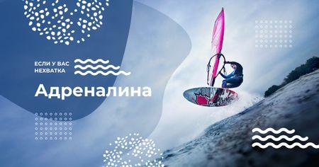 Man riding windsurfing board Facebook AD – шаблон для дизайна