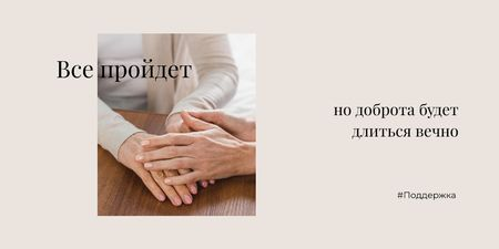 #SupportEachOther Citation about Kindness with old Women Twitter – шаблон для дизайна