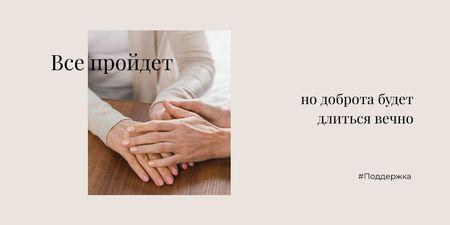 #SupportEachOther Citation about Kindness with old Women Twitter Tasarım Şablonu