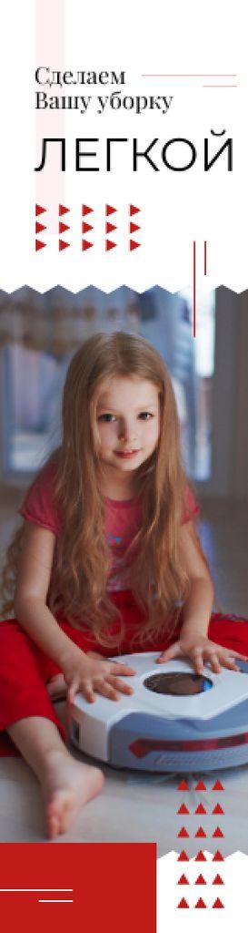 Little Girl with Robot Vacuum Cleaner Skyscraper – шаблон для дизайна
