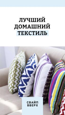Home Textiles Offer with Bright Pillows Instagram Story – шаблон для дизайна