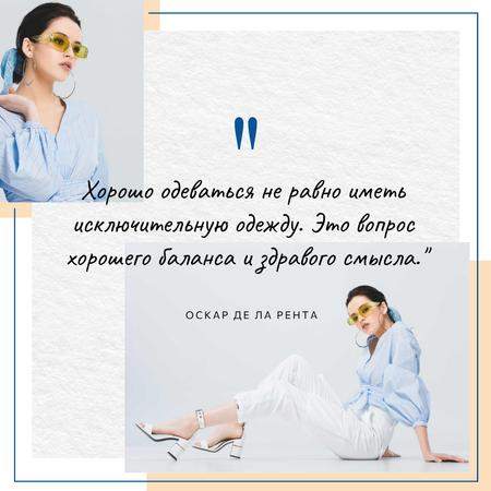 Fashion Quote Woman in Stylish Outfit Instagram – шаблон для дизайна