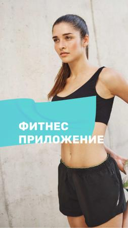 Fitness App promotion with Woman at Workout Instagram Story – шаблон для дизайна