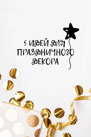 Christmas Decor ideas with golden confetti Tumblr – шаблон для дизайна