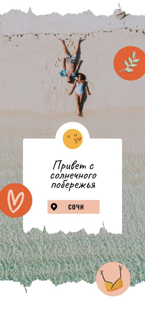 Couple at the Beach in summer Snapchat Geofilter – шаблон для дизайна