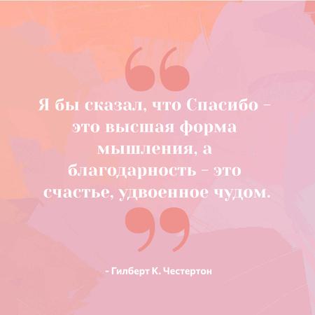 Inspirational Quote in pink Instagram – шаблон для дизайна