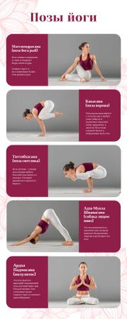 List infographics about Yoga Poses Infographic – шаблон для дизайна