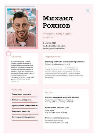 Elementary Teacher professional profile Resume – шаблон для дизайна