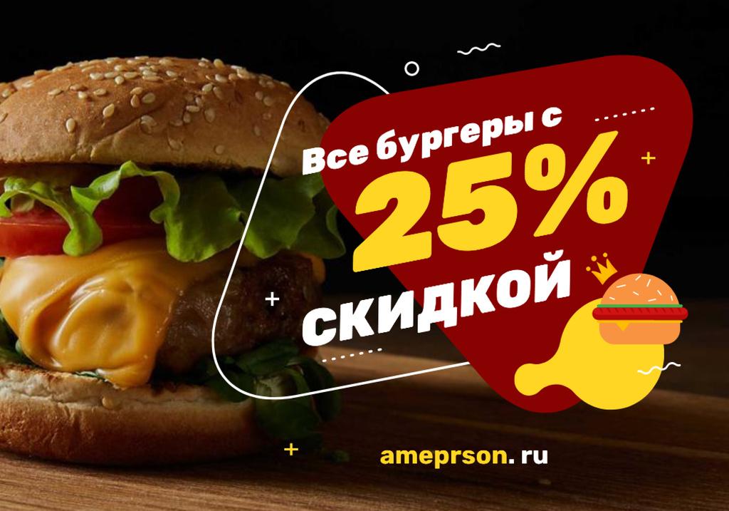 Special Sale Offer with tasty Burger — Создать дизайн