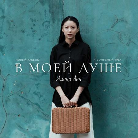 Thoughtful and stylish young Girl Album Cover – шаблон для дизайна