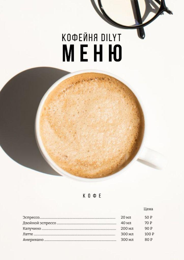 Coffee House offer Menu – шаблон для дизайна