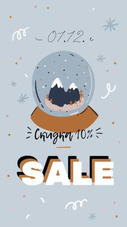 Winter Sale with Snow Globe Instagram Story – шаблон для дизайна