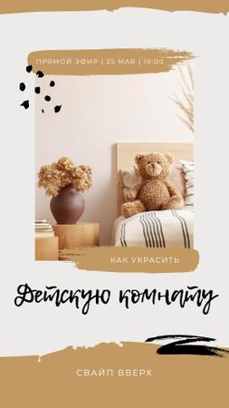 Live Stream about Decorating Kids Room Instagram Story – шаблон для дизайна